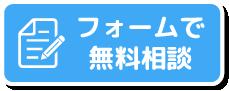 フォームで無料相談 受付時間 10:00~22:00