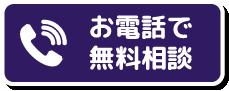 お問い合わせ・お申込み 0120-085-440 受付時間 10:00~22:00