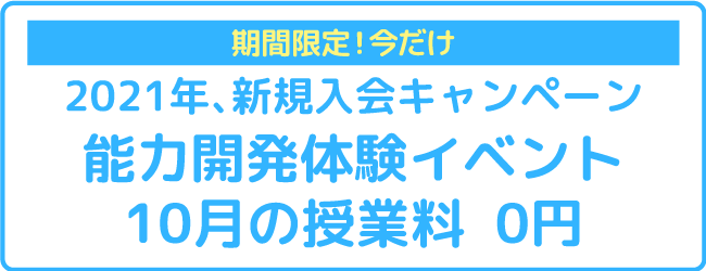 期間限定!今だけ 2021年、新規入会キャンペーン 能力開発体験イベント 10月の授業料 0円