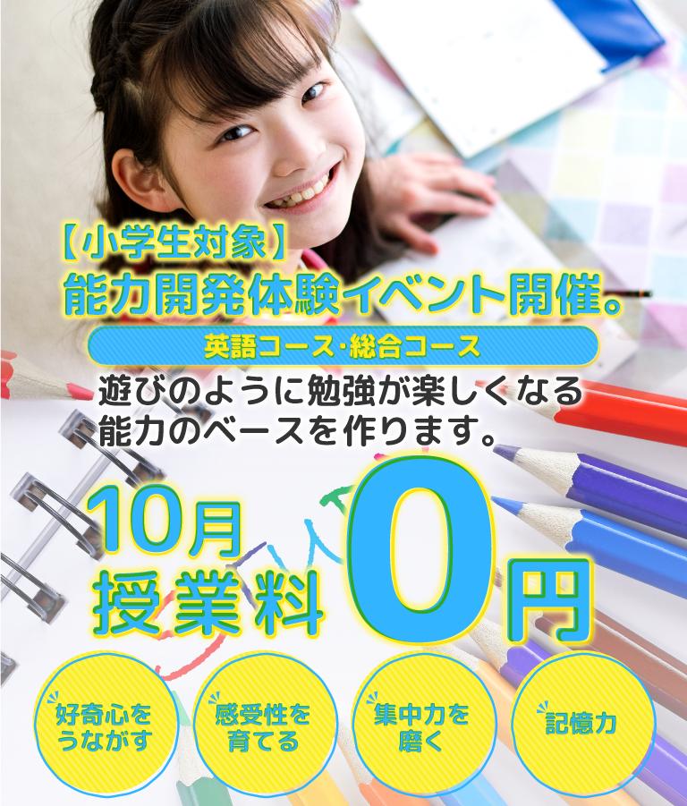 小学生能力開発体験イベント開催。 英語コース総合コース 遊びのように勉強が楽しくなる能力のベースを作ります。10月授業料0円 好奇心をうながす 感受性を育てる 集中力を磨く 記憶力